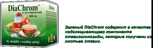 Зеленый DiaChrom содержит в качестве подслащивающего компонента стевиогликозиды, которые получены из листьев стевии.