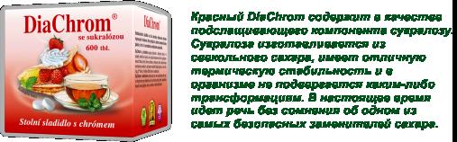 Красный DiaChrom содержит в качестве подслащивающего компонента сукралозу. Сукралоза изготавливается из свекольного сахара, имеет отличную термическую стабильность и в организме не подвергается каким-либо трансформациям. В настоящее время идет речь без сомнения об одном из самых безопасных заменителей сахара.